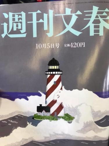 文春 表紙