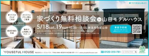 0518山田モデル